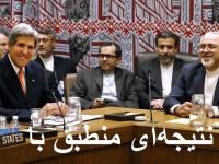 TREASON: Kerry Prays For 'ALLAH' To Bless Nuke Talks With Iran!